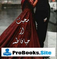Mohabbat Episode 3 Novel By Haya Fatima