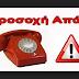 Τηλεφωνική Απάτη - Αν σας καλέσουν από αυτόν τον αριθμό ΜΗΝ το σηκώσετε