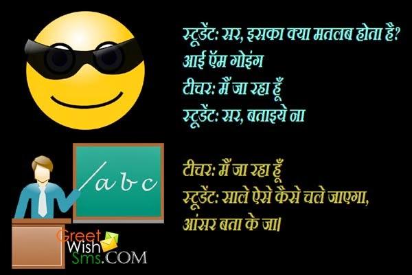 Funny Hindi Teacher Student Jokes for Whatsapp | Quotes ...