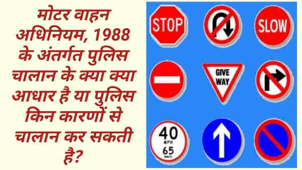 Grounds of Police Traffic Challan | पुलिस चालान किन किन आधारों पर कर सकती है | Motor Vehicle Act | police traffice Challan Rules