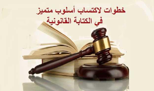 خطوات لاكتساب أسلوب متميز في الكتابة القانونية