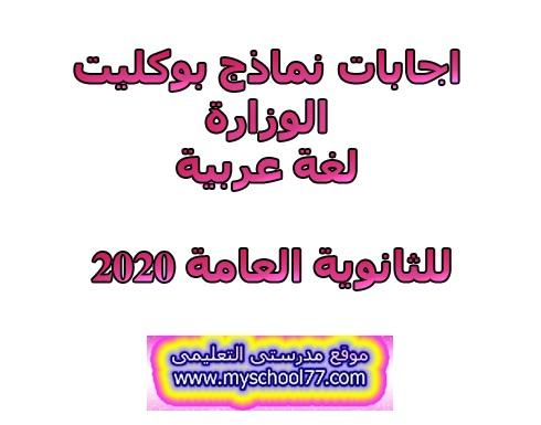 اجابات نماذج بوكليت الوزارة لغة عربية ثانوية عامة 2020