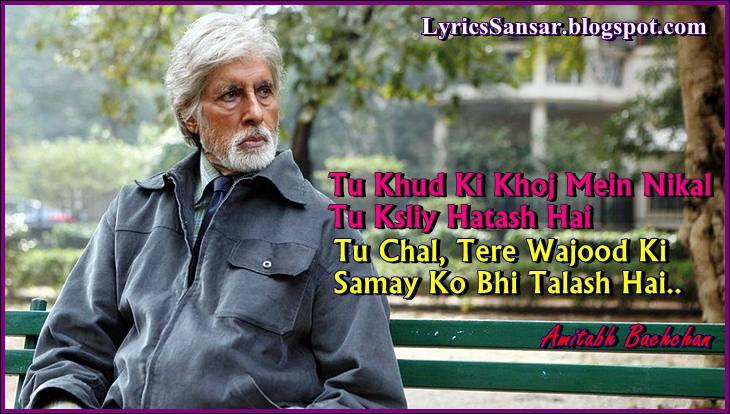 Tu Khud Ki Khoj Mein Nikal (Poem) By Amitabh Bachchan | Pink Movie