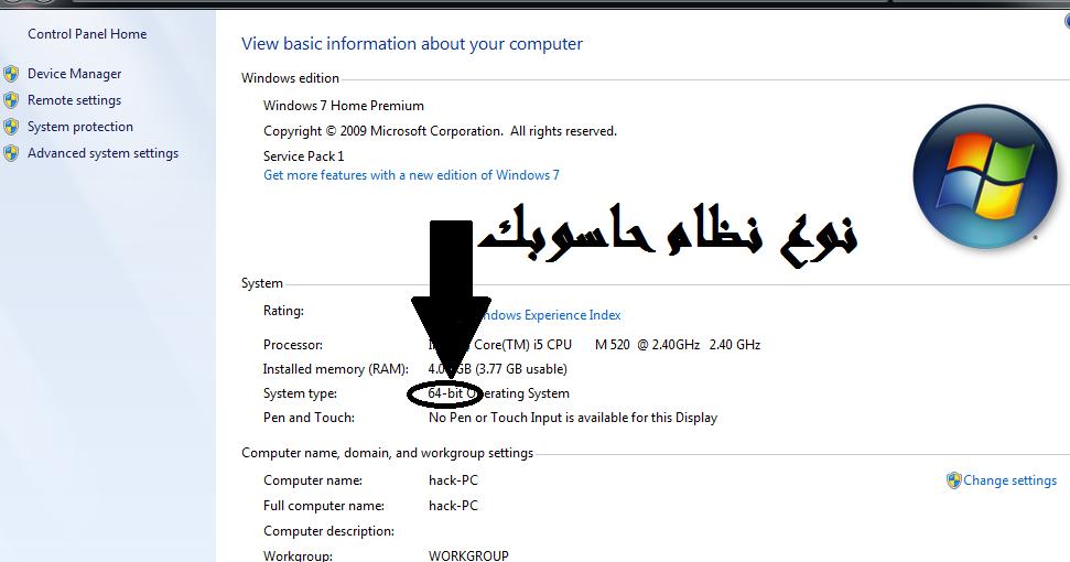 تحميل حزمة اللغة العربية لويندوز 7 64 بت