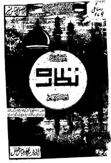 ہفتہ وار نظارہ لکھنؤ 7 جنوری 1943 ابوالفضل العباس نمبر