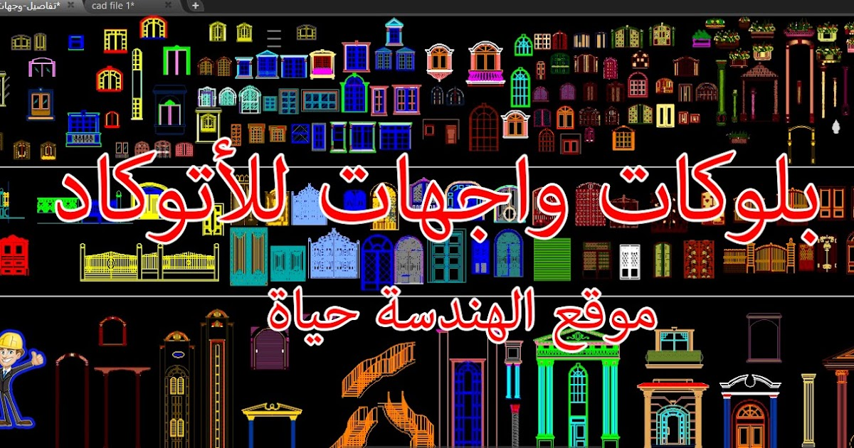 بلوكات اوتوكاد للواجهات from 4.bp.blogspot.com