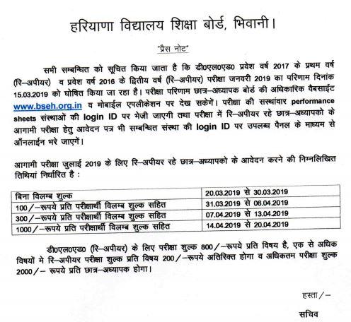 image : HBSE D.Ed. Result 2019 Application Form July 2019 @ Haryana-Education-News.Com