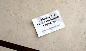 elefthera-ta-meli-tou-rouvikona-gia-tin-isvoli-stin-attica-bank