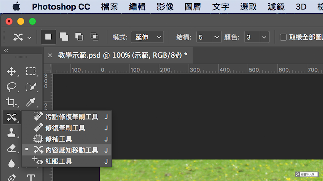 Adobe Photoshop 內容感知移動工具 - 使用工具