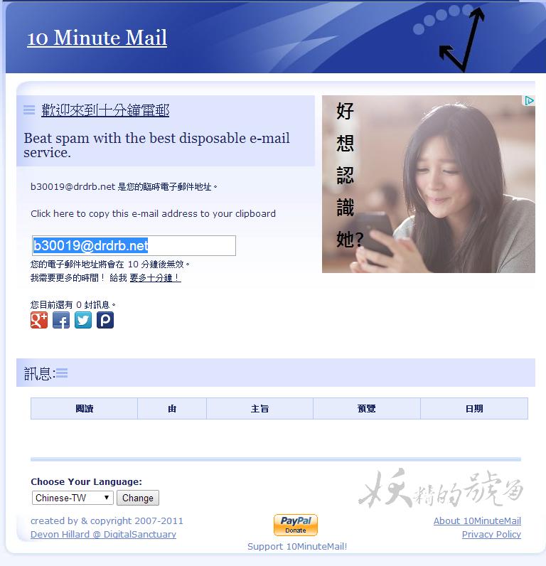1 - 免洗信箱 10 Minute Mail - 有效期限十分鐘,適用於不重要的註冊驗證