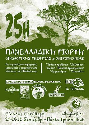 25η Πανελλαδική Γιορτή Οικολογικής Γεωργίας και Χειροτεχνίας