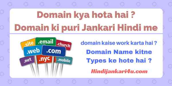 Domain ki puri jankari hindi me