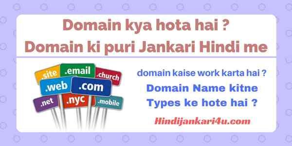 Domain ki puri jankari hindi me