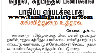 Tntet question papers with answers in tamil