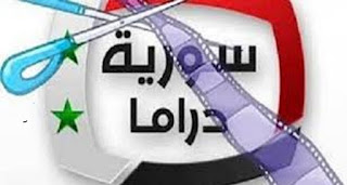 "تردد قناة سوريا دراما ""SYRIA DRAMA"" علي النايل سات 2017"