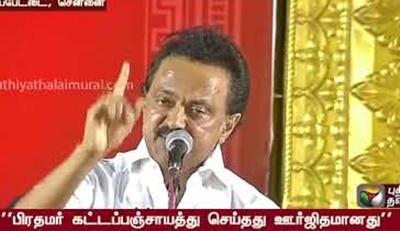 MK Stalin blames Prime Minister Modi