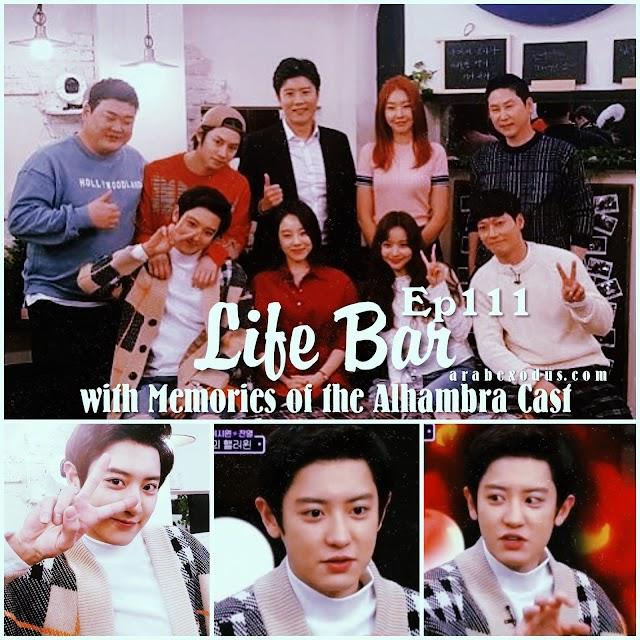 مترجم    برنامج Life Bar الحلقة 111 مع تشانيول