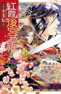 [Manga] 紅霞後宮物語~小玉伝~ 第01-02巻 [Koka Kokyu Monogatari Shogyokuden Vol 01-02] Raw Download