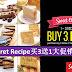 Secret Recipe蛋糕买3送1大促销来了!整个10月都有哦!