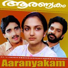 athmaavil mutti vilichathu-Aaranyakam -1988
