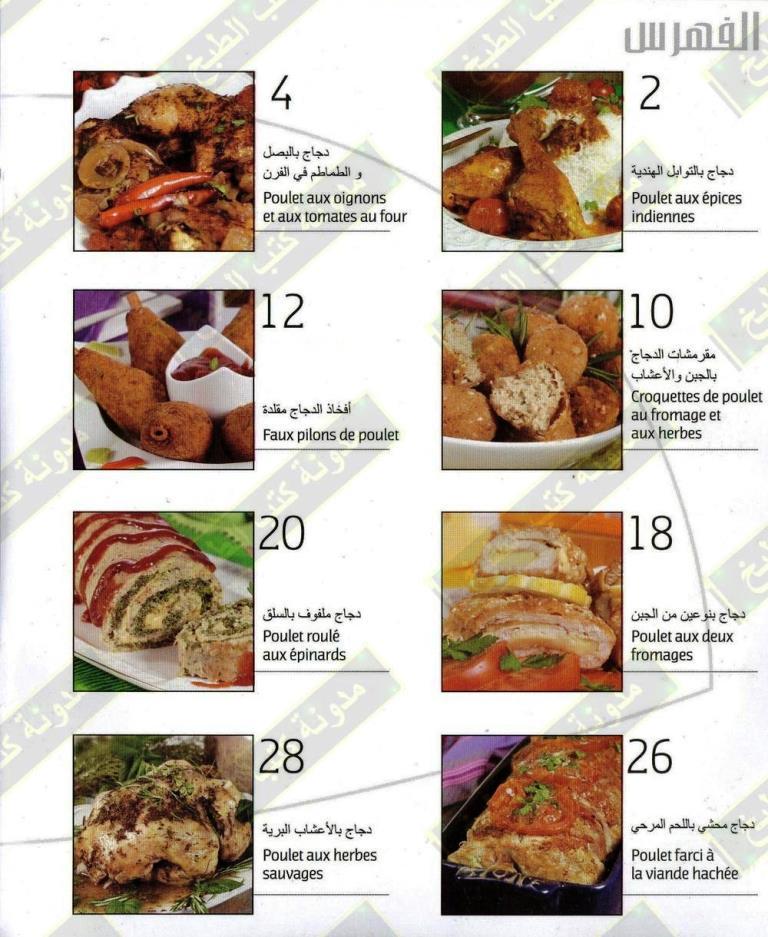 La cuisine alg rienne samira special poulet 15 recettes - La cuisine algerienne samira ...