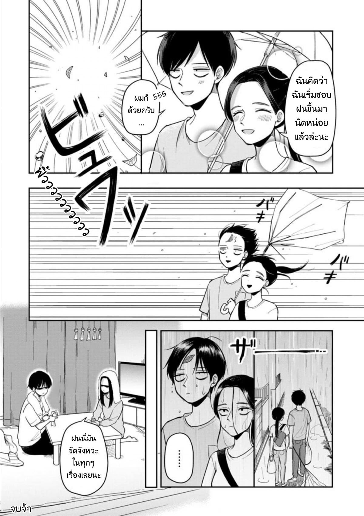 อ่านการ์ตูน Futari Ashitamo Sorenarini ตอนที่ 8 หน้าที่ 7
