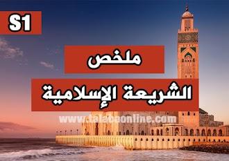 ملخص مادة الشريعة الاسلامية S1