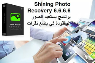 Shining Photo Recovery 6.6.6.6 برنامج يستعيد الصور المفقودة في بضع نقرات
