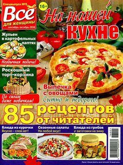 Читать онлайн журнал<br>На нашей кухне (спецвыпуск №5 сентябрь-октябрь 2016)<br>или скачать журнал бесплатно
