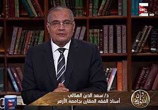 برنامج وإن أفتوك حلقة الجمعة 8-9-2017 مع د/ سعد الدين الهلالى و حلقة عن الذبائح المستوردة ج7