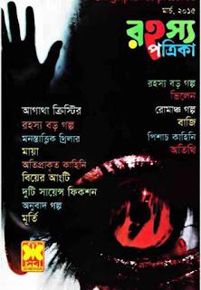 রহস্যপত্রিকা মার্চ ২০১৫ Rahasya Patrika March 2015