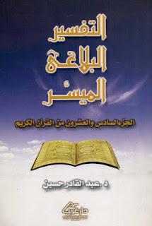 تحميل التفسير البلاغي الميسر الجزء السادس والعشرون من القرآن الكريم - عبد القادر حسين محمد pdf