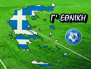 Γ΄Εθνική: Αποτελέσματα – Βαθμολογία 2ου ομίλου (9η αγων.) – Στην 3η θέση η Καστοριά