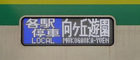 小田急電鉄 各駅停車 向ヶ丘遊園行き2 東京メトロ16000系