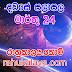 රාහු කාලය   ලග්න පලාපල 2019   Rahu Kalaya 2019  2019-03-24