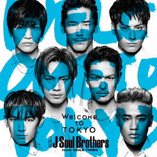 Welcome to TOKYO 三代目 J Soul Brothers from EXILE TRIBEの歌詞 j-soul-brothers-from-exile-tribe-welcome-to-tokyo-lyrics