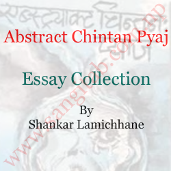 Abstract Chintan Pyaj, Essay Collection By Shankar Lamichhane.
