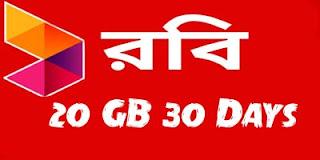 ২০ জিবি মেয়াদ 30 দিন (রবি)