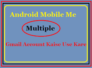 Android-Mobile-Me-Multiple-Gmail-Account-Kaise-Use-Kare