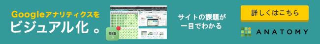アクセス解析ツール「アナトミー」| サイト改善のヒントが見えてくる