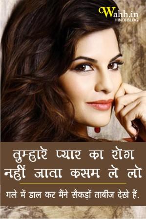 pyar-ka-rog-facebook-status