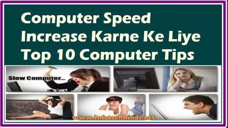 Computer Speed Increase Karne Ke Liye Top 10 Computer Tips