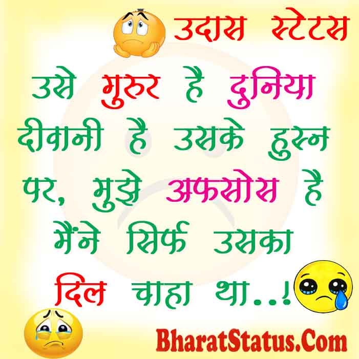 new Sad Hindi Status Garoor