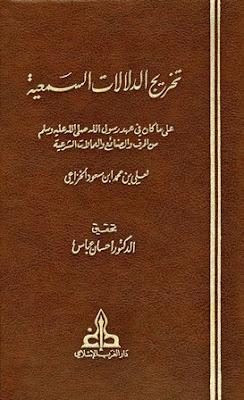 كتاب تخريج الدلالات السمعية pdf - علي بن محمد الخزاعي