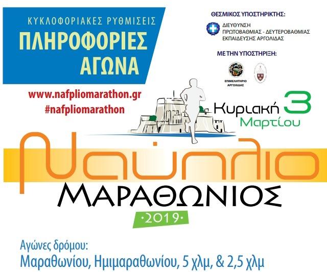 Όλες οι πληροφορίες για τον Μαραθώνιο Ναυπλίου (χάρτες διαδρομών - πρόγραμμα)