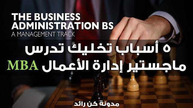 ماجستير إدارة الأعمال MBA كن رائد