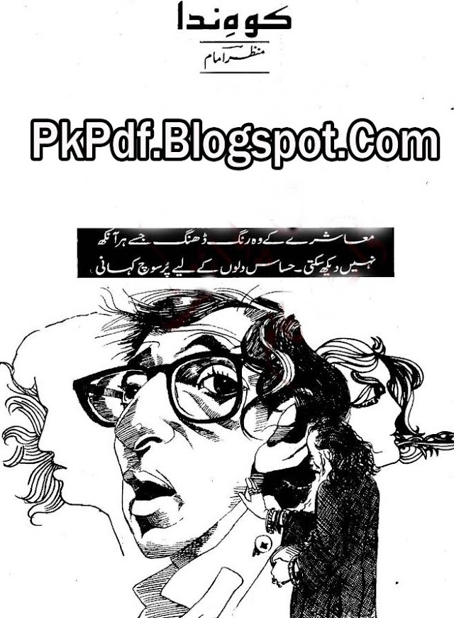 Koh E Nida Novel By Manzar Imam Pdf Free Download