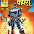 कर्फ्यू मुफ्त हिंदी पीडीऍफ़ कॉमिक | Curfew Free Hindi Pdf Comic |