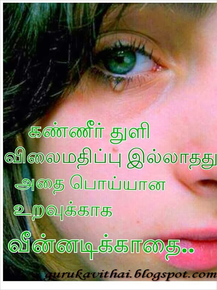 Tamil Love Kavithai Wallpaper Gallery