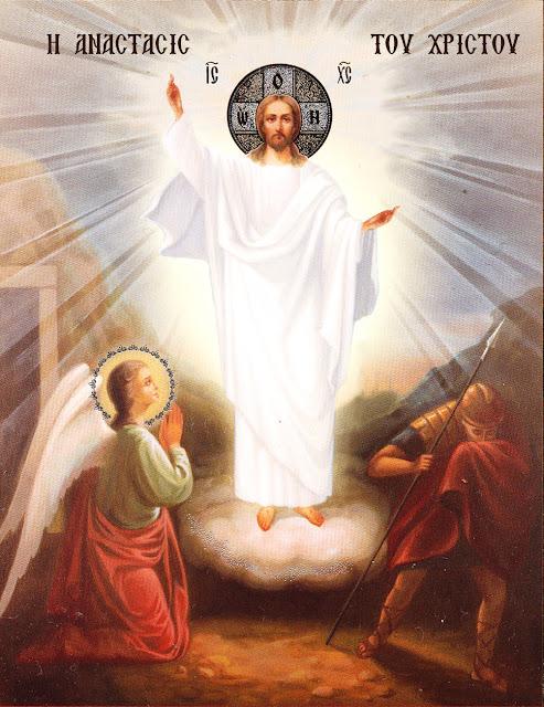 Αποτέλεσμα εικόνας για ανασταση κυριου